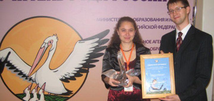 Пресс-центр Всероссийского конкурса «Учитель года России – 2009»
