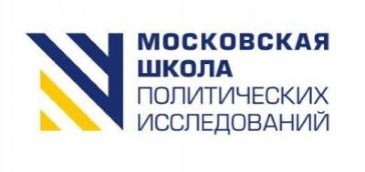 Московская школа политических исследований