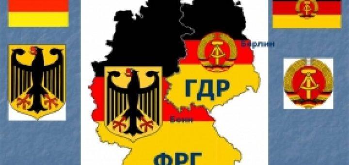Осуждение аннексии ГДР