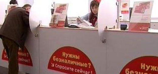 Банкиры неохотно кредитуют клиентов Альфа-банка