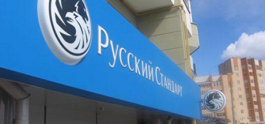 «Банк Русский Стандарт»