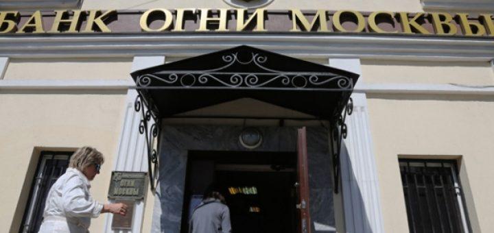 Банк «Огни Москвы»