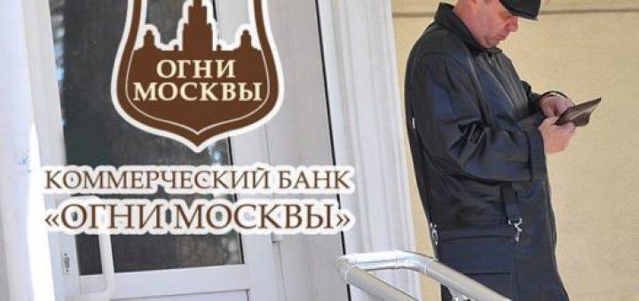 «Огни Москвы»