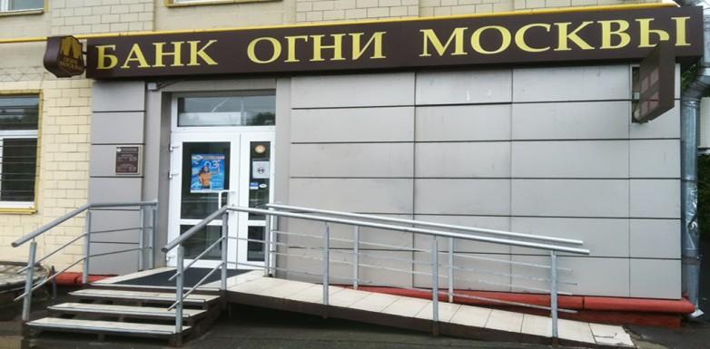 КБ «Огни Москвы»