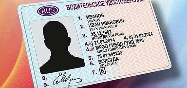 Новые водительские права