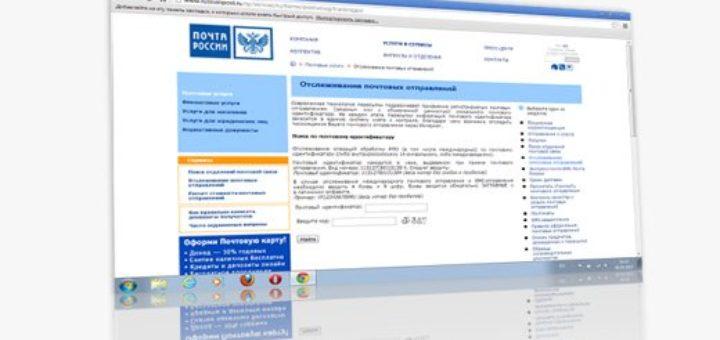 информация о местонахождении посылки